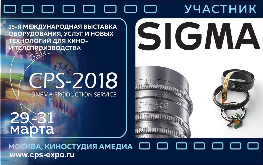 Sigma_онлайнтрейд