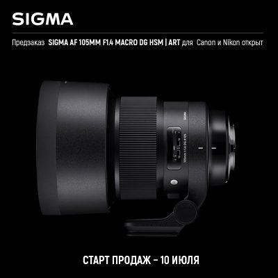 Sigma AF 105mm400