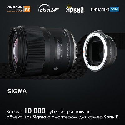 Sigma_400