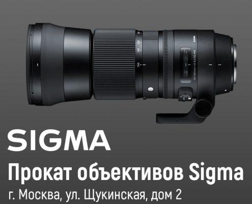 Анонс проката Sigma800_800